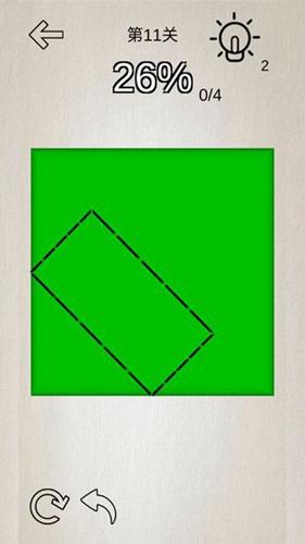 折紙解謎截圖5