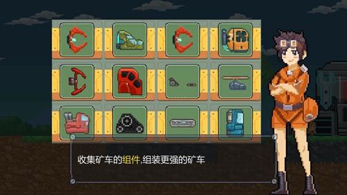 熔巖礦車截圖3