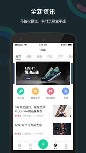 悅動圈app截圖1