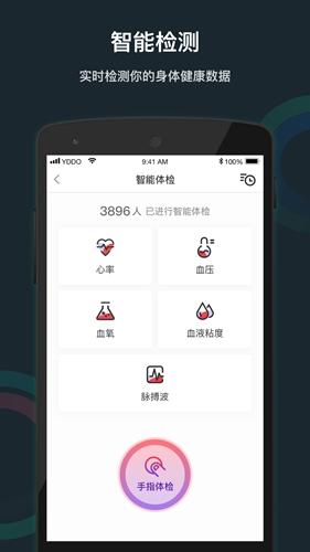 悅動圈app截圖2