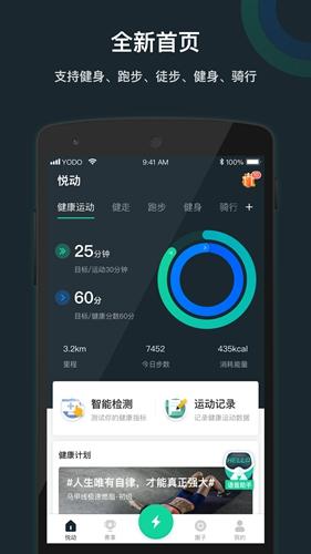 悅動圈app截圖4