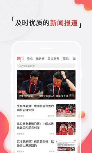 新浪體育手機版截圖1