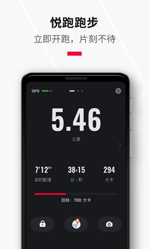 悅跑圈app截圖3