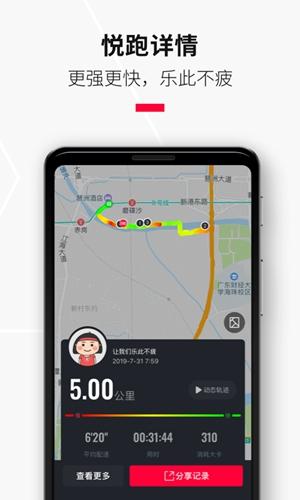 悅跑圈app截圖4
