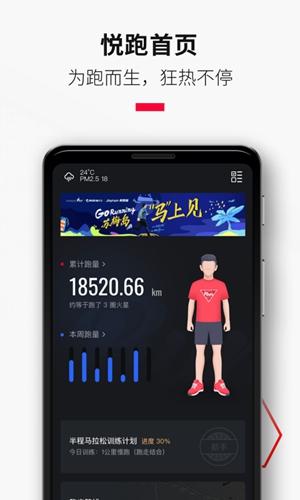 悅跑圈app截圖5