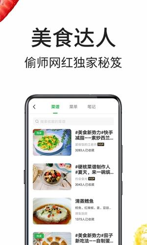 豆果美食app截圖4