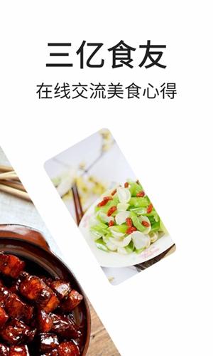 豆果美食app截圖2