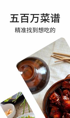 豆果美食app截圖1