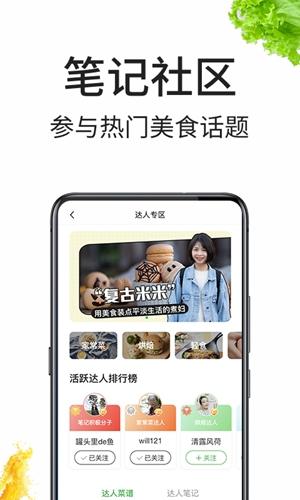 豆果美食app截圖5