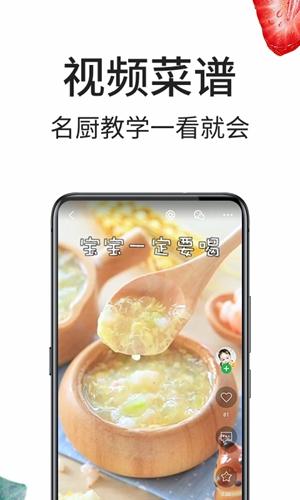 豆果美食app截圖3