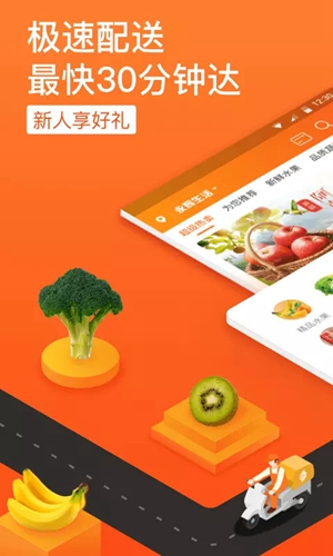 永輝生活app截圖1