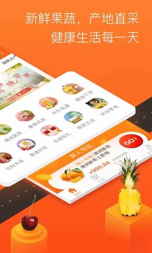 永輝生活app截圖2
