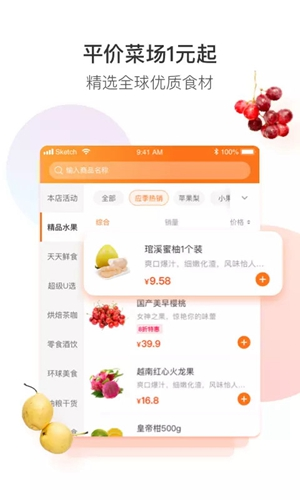 永輝生活app截圖4
