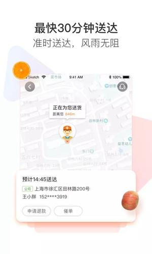 永輝生活app截圖3