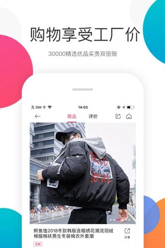 精選速購app截圖2