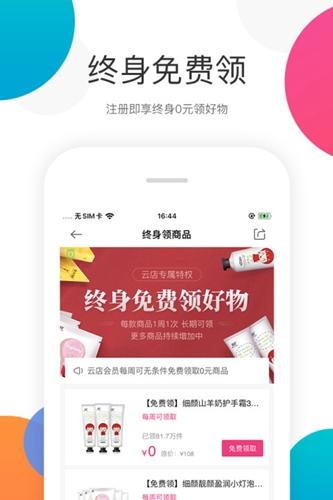 精選速購app截圖4