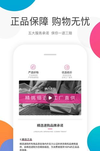 精選速購app截圖5
