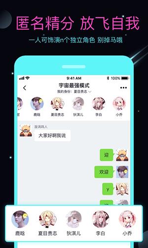名人朋友圈app截图1