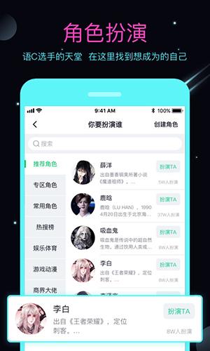 名人朋友圈app截图2