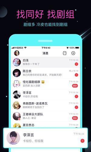 名人朋友圈app截图5