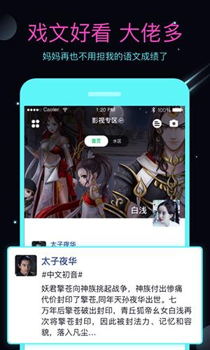 名人朋友圈app截图3
