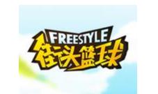 《街頭籃球》頂級賽事FSPL太倉電競小鎮圓滿收官