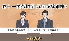 雙十一回血計劃《一品官老爺》王剛送出上萬元寶!