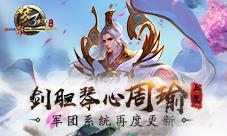 《夢三國手游》周瑜上架 軍團系統更新
