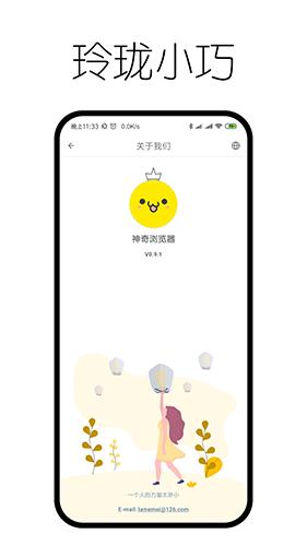 神奇浏览器app截图2