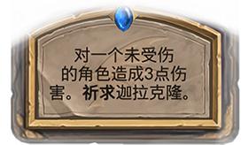 炉石传说祈求效果