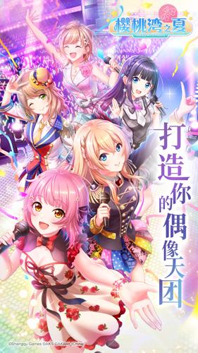 AKB48樱桃湾之夏截图1