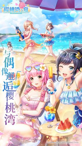 AKB48樱桃湾之夏截图6