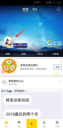 QQ空間app登陸會有通知嗎