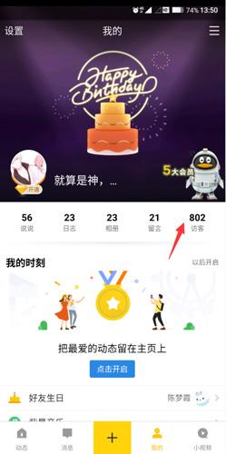 QQ空間app登陸別人的空間會被看到嗎