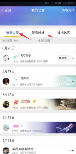 QQ空間app登陸別人的空間會被看到嗎2