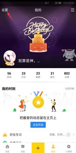 QQ空間app怎么設置訪問權限