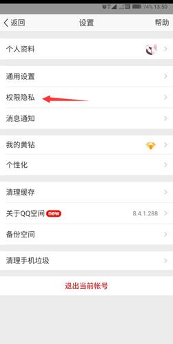 QQ空間app怎么設置訪問權限2