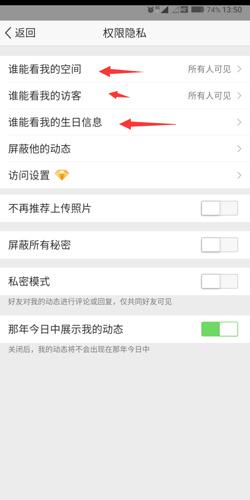 QQ空間app怎么設置訪問權限3