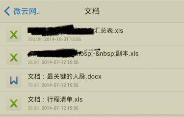 腾讯微云网盘3