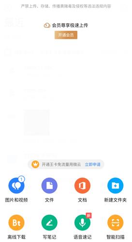 腾讯微云网盘5