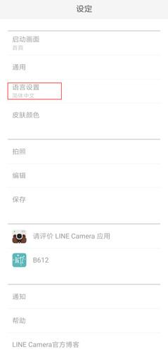 LINE Camera图片2