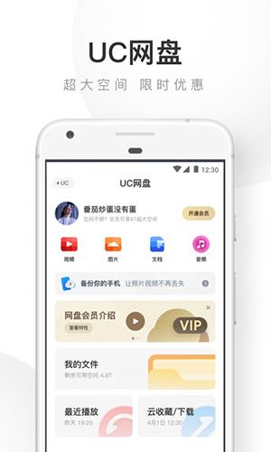 UC瀏覽器app截圖3