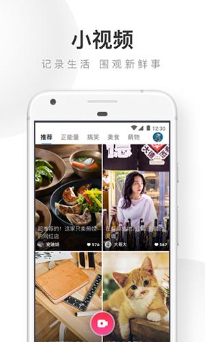 UC瀏覽器app截圖6
