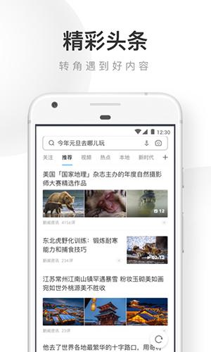 UC瀏覽器app截圖4