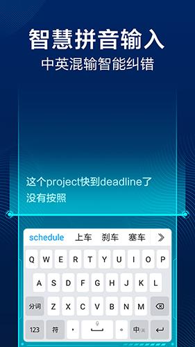 讯飞输入法app截图2