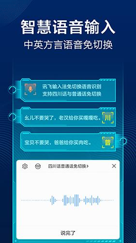 讯飞输入法app截图3