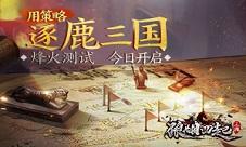 用策略逐鹿三國《狼煙四起》烽火測試今日開啟!
