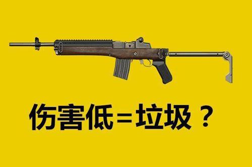 和平精英饱受争议的枪械1
