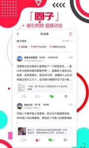 和訊財經app截圖5