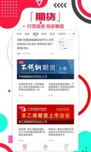 和訊財經app截圖1